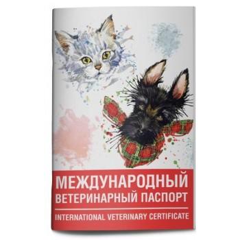 Паспорт международный (универсальный) ветеринарный д/животных